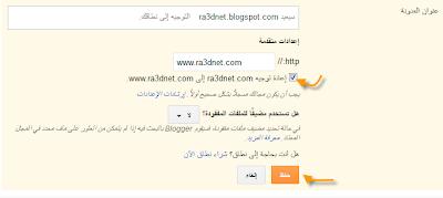 مدونتك بلوجر بدومين مدفوع موقع ra3dnet.com.png