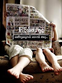 Εφημερίδες-Περιοδικά