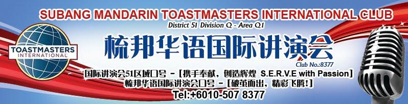 Subang Mandarin Toastmasters International Club 梳邦华语国际讲演会