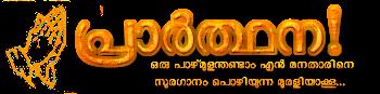 Praarthana