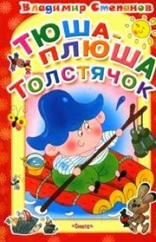 В.Степанов  Тюша -Плюша Толстячок. детские книги
