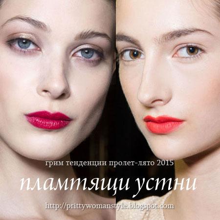 Пламтящи ярки устни - Топ тенденция за грим на устните пролет/лято 2015