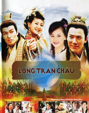 Thn C Diu Ton Lu B n Phn 6: Long Trn Chu (2006) - FFVN - (92/92)
