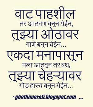 Related to Marathi Status for Whatsapp | Love-Status.Com