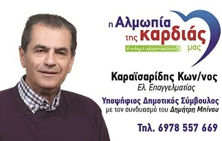 ΚΩΝΣΤΑΝΤΙΝΟΣ ΚΑΡΑΪΣΑΡΙΔΗΣ