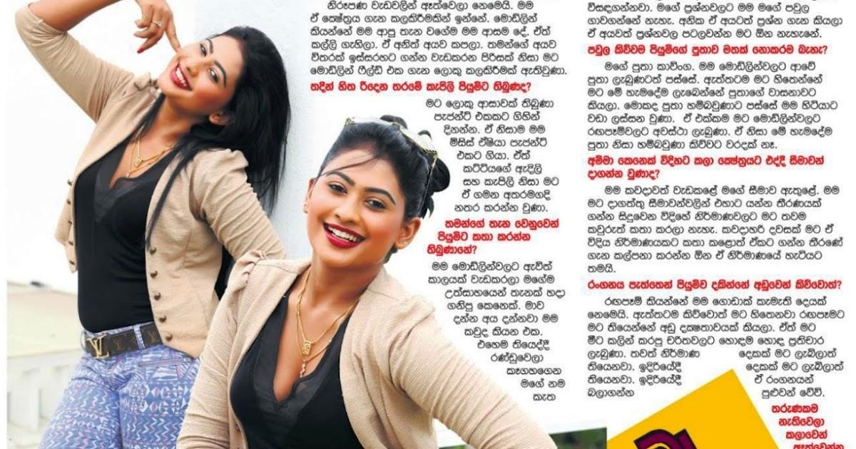 ... යනවා - Piumi Hansamali | Sri Lanka Newspaper Articles