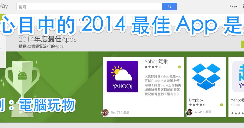 改變行動工作!電腦玩物 2014 最佳 Android App 推薦