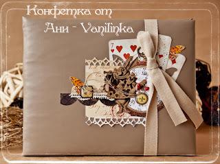 Конфетка от Анны