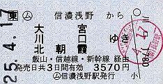 信濃浅野駅 常備軟券乗車券1 一般式