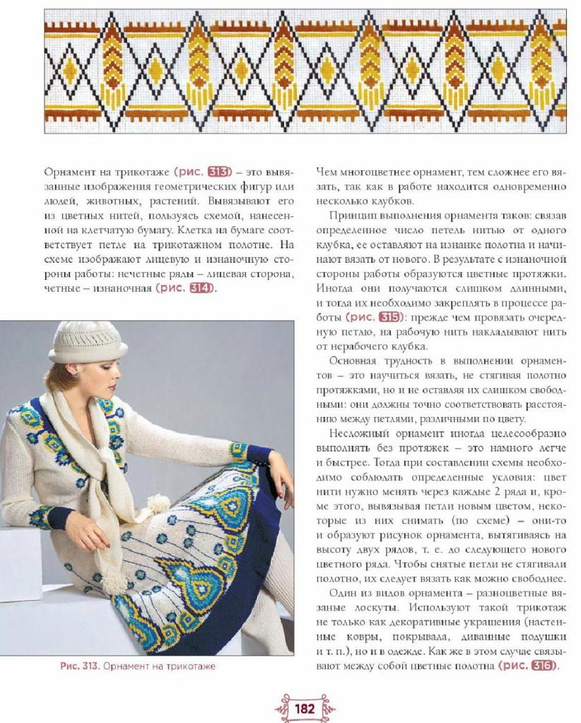 Книга Азбука вязания Елена Булгар - купить на OZON 93