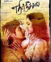 Ethir Neechal (2013)  Mp3 320kbps Full Songs Download & Lyrics