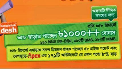Banglalink-bl-blink-58-taka-recharge-bonus!