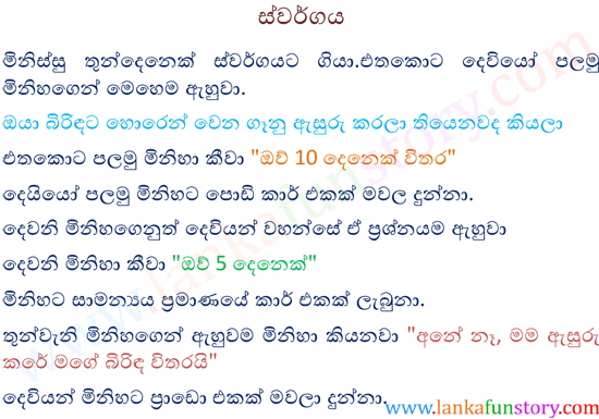 Sinhala Fun Sories-Land of the dead-First Part