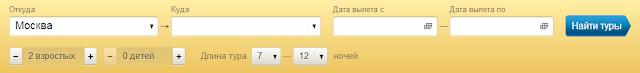 Выбирайте среди предложений всех ведущих туроператоров России!