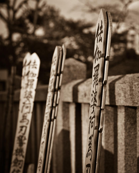 47 Ronin ~ Universal: Temple Of The 47 Ronin ~ Tokyo