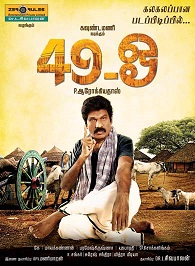 Watch 49-O (2015) DVDScr Tamil Full Movie Watch Online Free Download