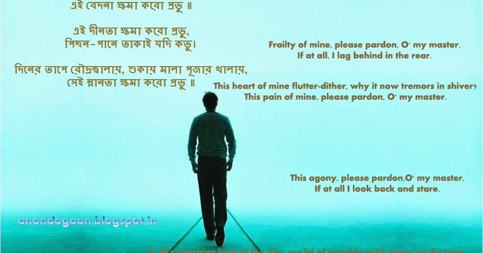 Anondo gaan the blog of hindi bengali song lyrics for Terrace meaning in english