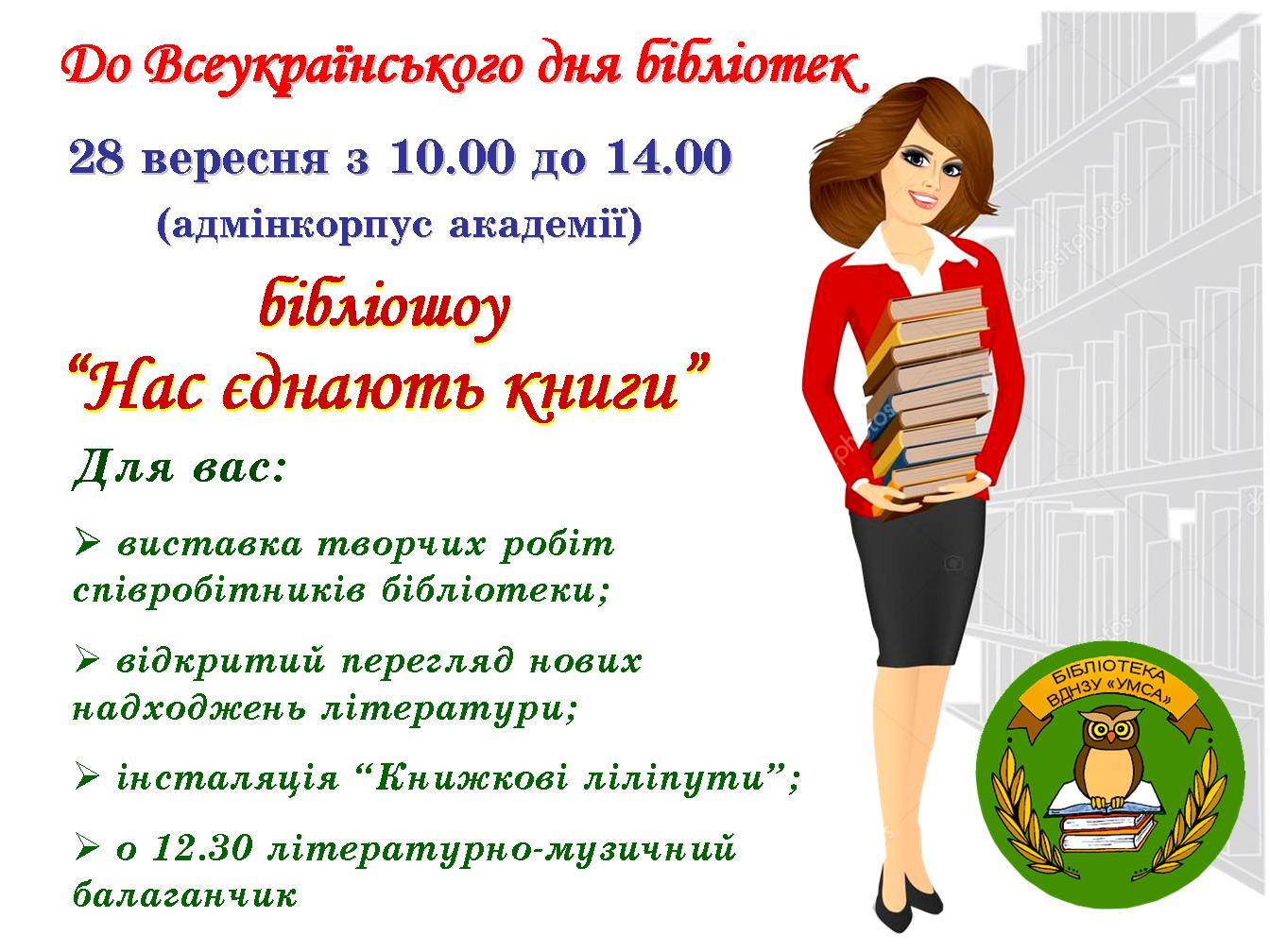 Запрошуємо!