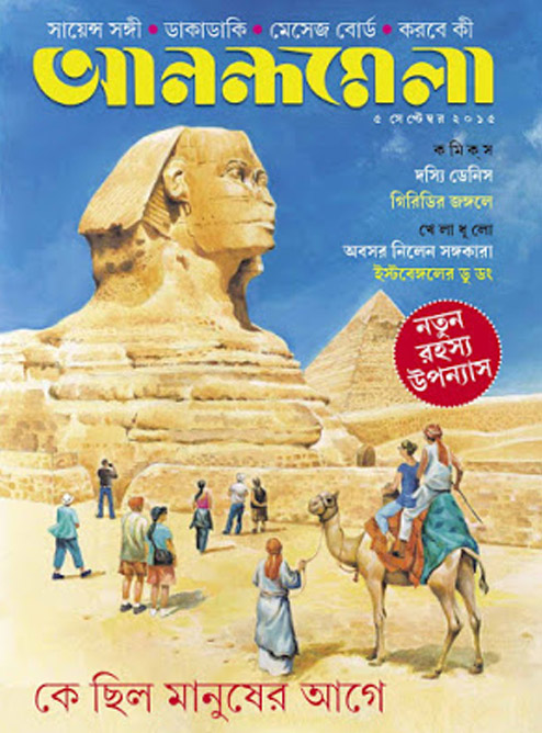 Free Download Bangla PDF e Book - Bangla PDF