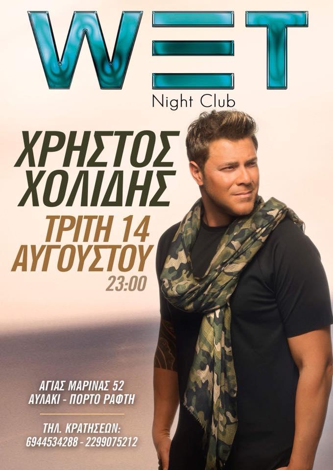 """Ο Χρήστος Χολίδης 14 Αυγούστου στο """"WET Night Club"""" Πόρτο Ράφτη"""