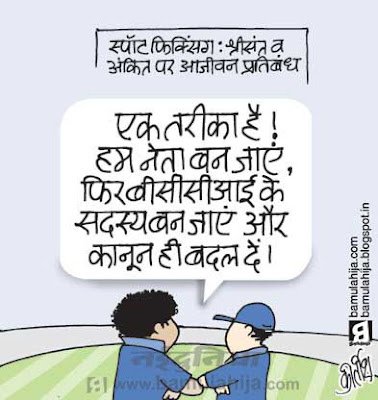 spot fixing cartoon, cricket cartoon, bcci, parliament, indian political cartoon