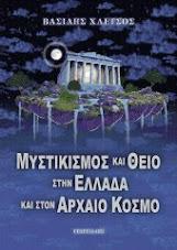 """""""Μυστικισμός και θείο στην Ελλάδα και στον αρχαίο κόσμο""""."""