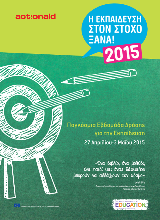 http://education.actionaid.gr/gaw2015