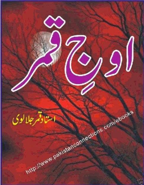 Aoj E Qamar By Ustad Qamar Jalalvi Urd Poetry Book