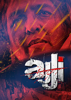 Ajji (2017) Hindi Movie HDRip – 720p | 480p