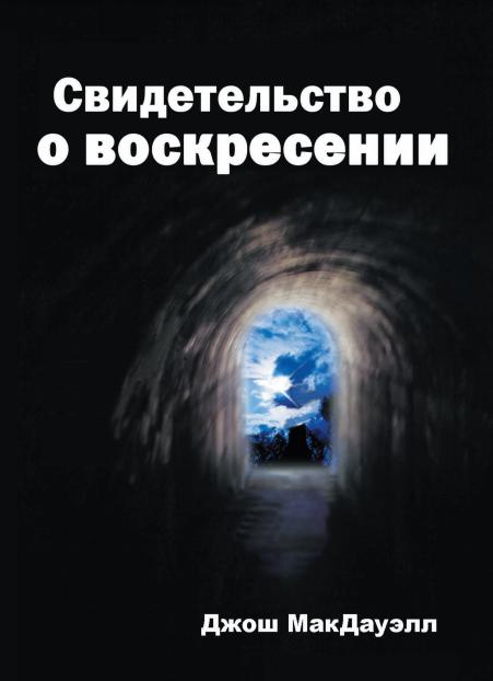 электронная книга свидетельство о воскресении Иисуса Христа