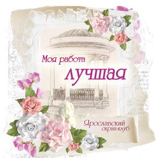 """Победитель СП """"Дарите женщинам цветы"""" от ЯрСК"""