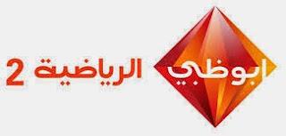 مشاهدة قناة ابوظبى الرياضيه الثانيه AD Sport 2 بث مباشر مباريات الدورى الاماراتى 2016