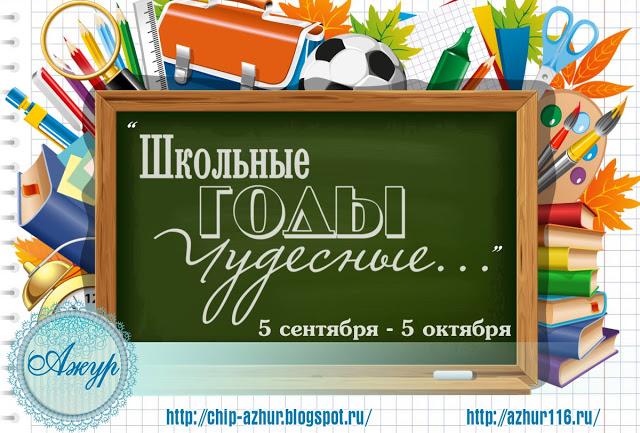 Школьные годы чудесные