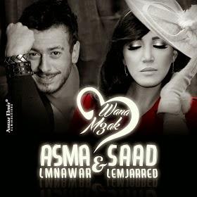 Asma Lmnawar Ft Saad Lamjarred-Wana M3ak 2014