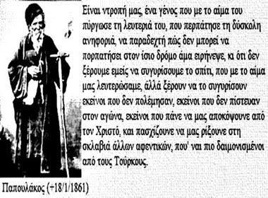 Χρ. Παπουλάκος