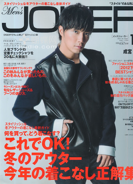 Men's JOKER (メンズジョーカー) November  2012年11月号 【表紙】 成宮寛貴 Hiroki Narimiya japanese magazine scans