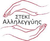 Στέκι Αλληλεγγύης: Τηλεφάνους 12, Ακαδημία Πλάτωνος