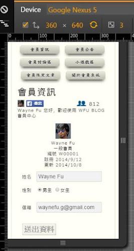 rwd-wfublog-member-system-3