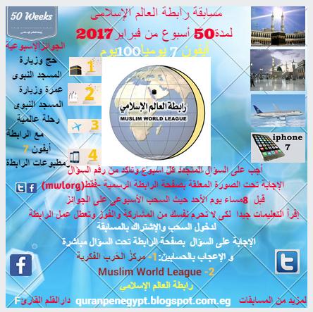 جروب لتسويق مسابقة رابطة العالم الإسلامى  من فبراير 2017 ولمده 50 أسبوعا