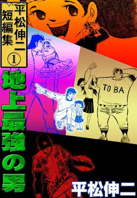 平松伸二短編集 地上最強の男 [HIRAMATSU Shinji Tanpenshuu Chijou Saikyou no Otoko] rar free download updated daily