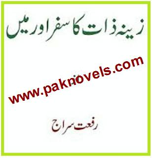 Zeena e Zaat Kaa Safar Aur Main by  Riffat Siraj