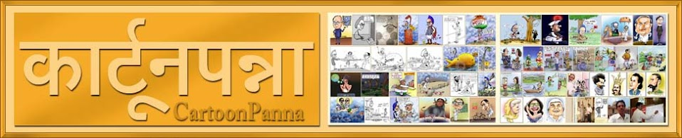 CartoonPanna कार्टूनपन्ना-Cartoons, Caricatures etc. by Cartoonist Chander