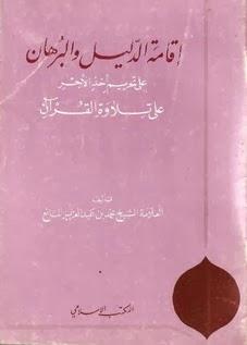 إقامة الدليل والبرهان على تحريم أخذ الأجرة على تلاوة القرآن
