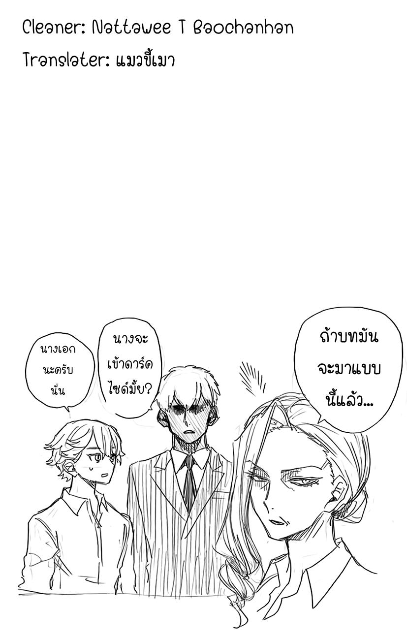 Act Age ตอนที่ 8 TH แปลไทย