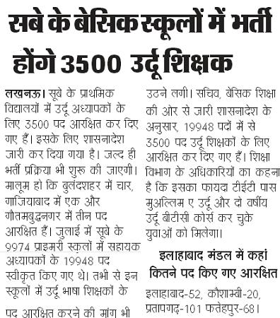 3500 Urdu Teachers Recruitment News