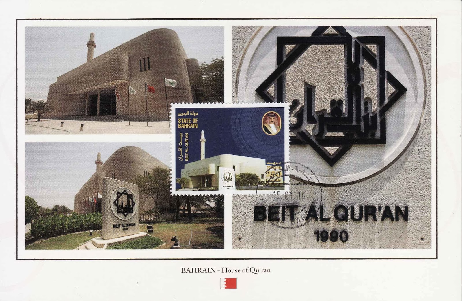 Beit Al Quran (meaning House Of Quran) Is A Multi Purpose Complex Dedicated  To The Islamic Arts And Is Located In Hoora, Bahrain.