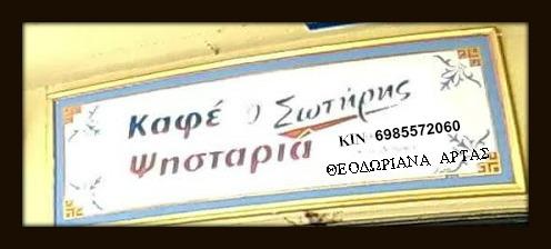 ΚΑΦΕ  Ο ΣΩΤΗΡΗΣ