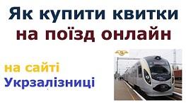 Купляй  квиток на поїзд та автобус  з комфортом  дома із свого компютера чи смартфона