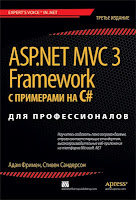 книга «ASP.NET MVC 3 Framework с примерами на C# 2010 для профессионалов»
