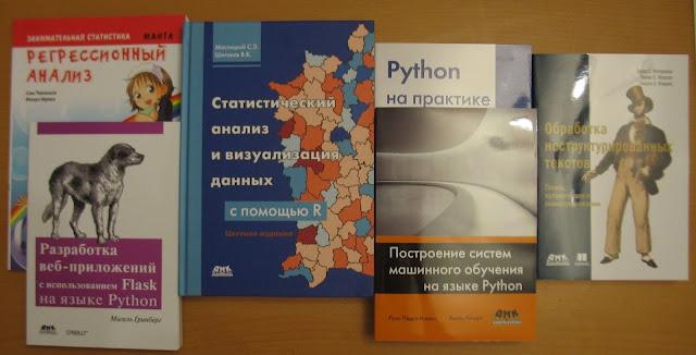 Книги по анализу данных от ДМК Пресс
